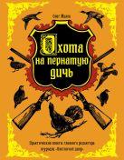 Малов О. - Охота на пернатую дичь' обложка книги