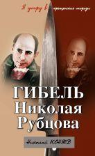Коняев Н.М. - Гибель Николая Рубцова. Я умру в крещенские морозы' обложка книги
