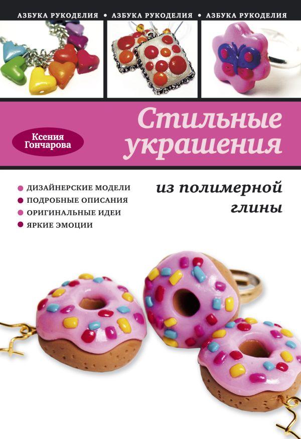 Стильные украшения из полимерной глины Гончарова К.