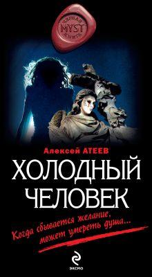 Холодный человек: роман