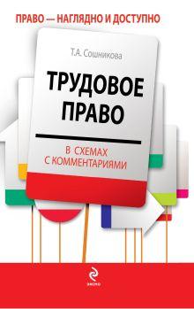 Трудовое право в схемах с комментариями