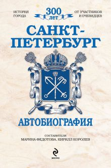 Санкт-Петербург: Автобиография