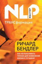 Бендлер Р. - ТРАНСформация: Как использовать гипноз для изменения жизни к лучшему' обложка книги