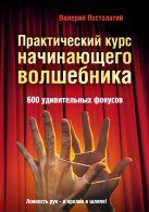 Постолатий В.К. - Практический курс начинающего волшебника: 600 удивительных фокусов' обложка книги