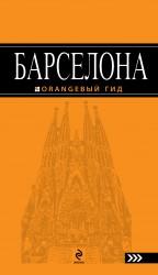 Крылова Е. Барселона: путеводитель нейл шлехт барселона путеводитель