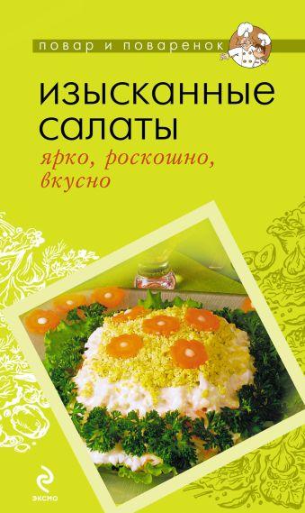 Изысканные салаты: ярко, роскошно, вкусно