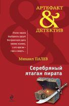 Палев М. - Серебряный ятаган пирата: роман' обложка книги