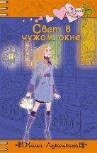 Лукашкина М. - Свет в чужом окне: повесть' обложка книги