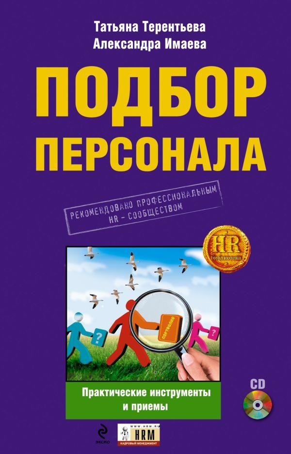 Подбор персонала: практические инструменты и приемы. (+CD) Терентьева Т.А., Имаева А.А.