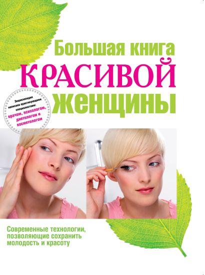 Большая книга красивой женщины - фото 1