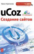 Черепанова И.С. - uCoz. Создание сайтов + CD' обложка книги