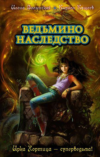 Волынская И., Кащеев К. - Ведьмино наследство обложка книги