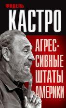 Кастро Ф. - Агрессивные Штаты Америки' обложка книги