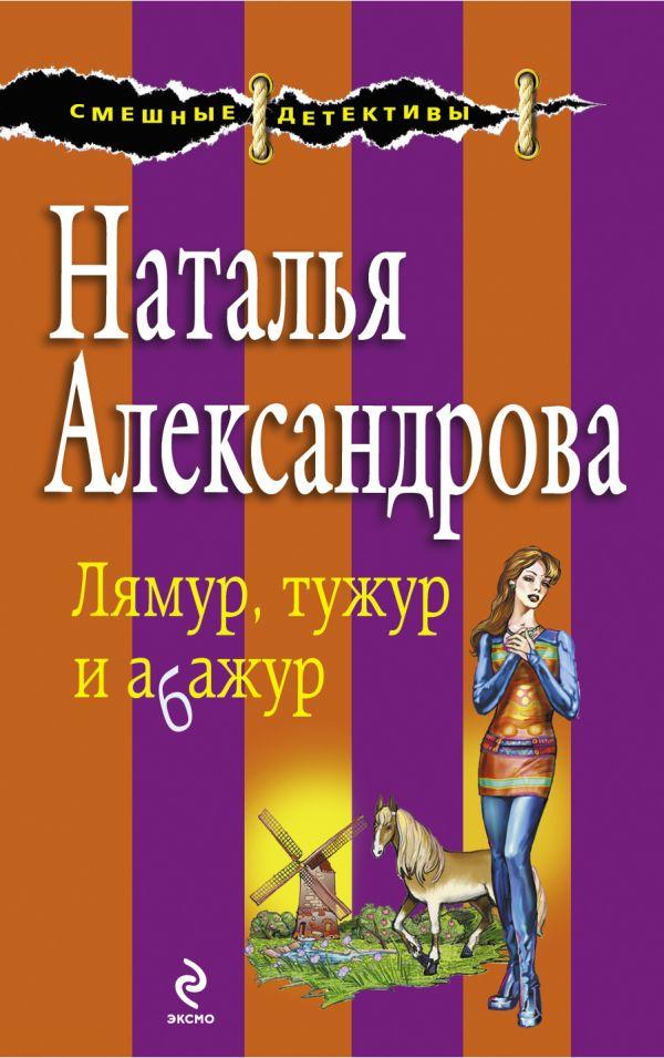 Лямур, тужур и абажур: роман Александрова Н.Н.