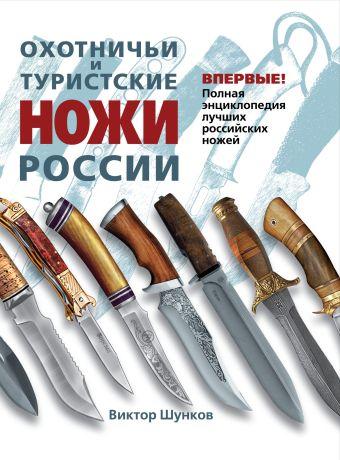 Охотничьи и туристские ножи России Шунков В.