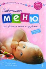 Заботливое меню для здоровья мамы и грудничка. От зачатия до года Белопольский Ю.А, Бабанин С.В.