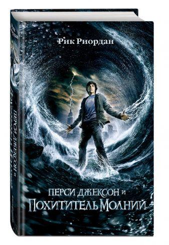 Рик Риордан - Перси Джексон и похититель молний обложка книги