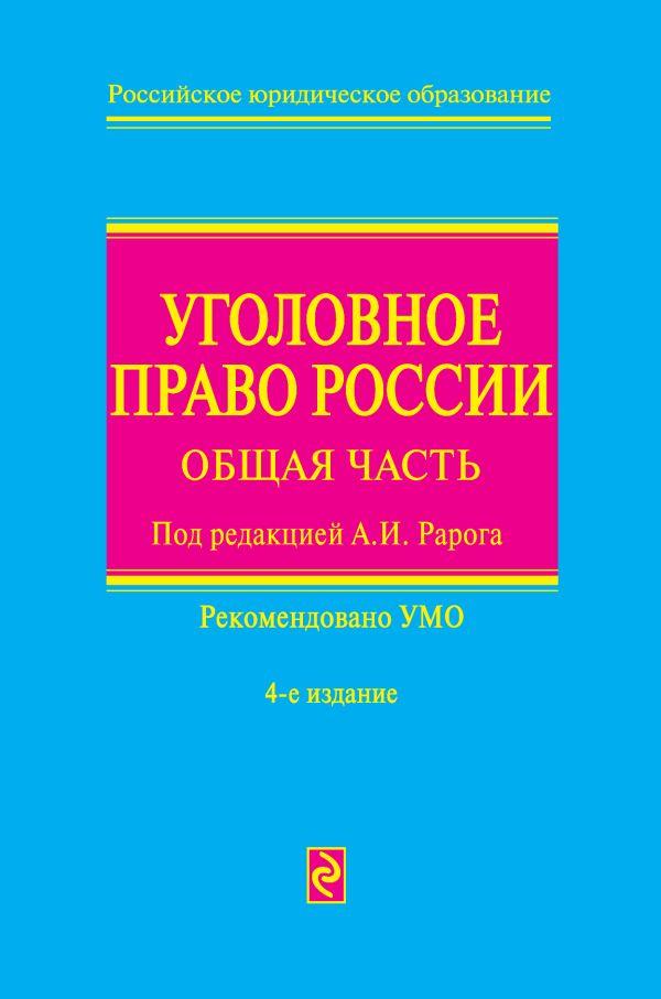Уголовное право России: общая часть. 4-е изд., перераб. и доп. Рарог А.И.
