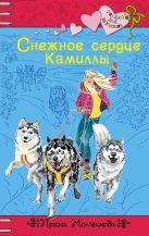 Молчанова И. - Снежное сердце Камиллы: повесть' обложка книги