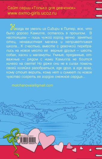 Снежное сердце Камиллы: повесть Молчанова И.