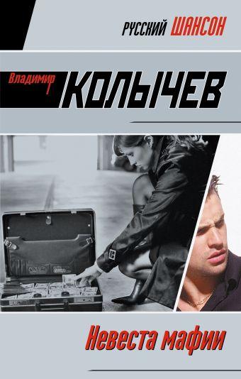 Невеста мафии: роман Колычев В.Г.