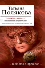 Welcome в прошлое Полякова Т.В.
