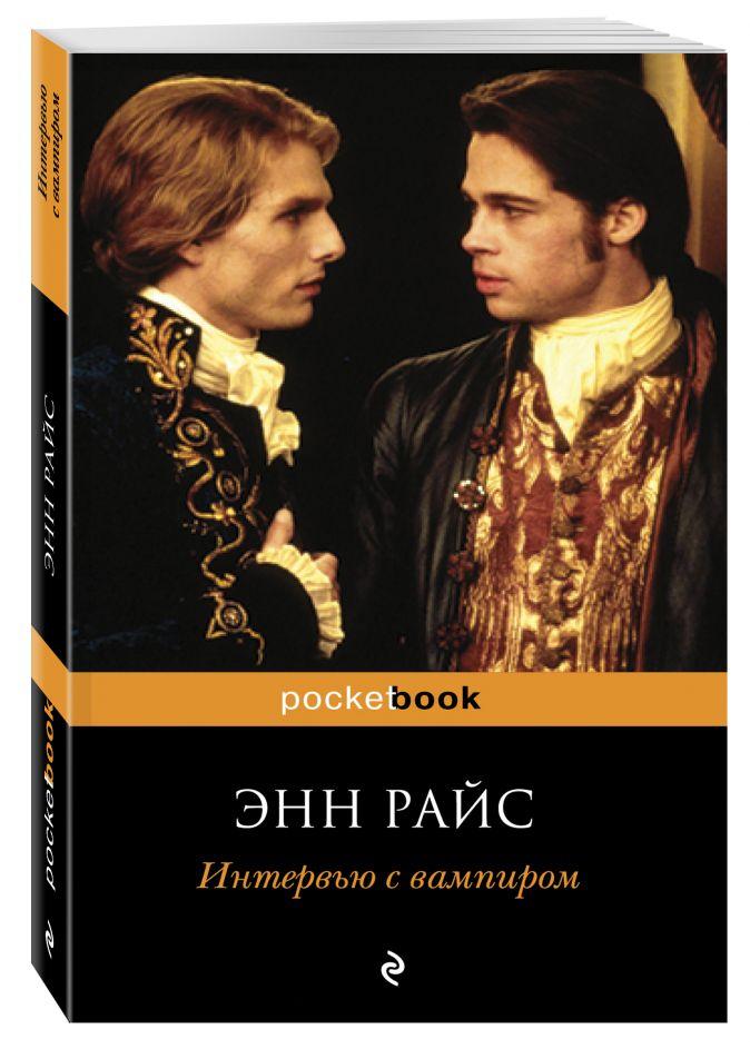 Энн Райс - Интервью с вампиром обложка книги
