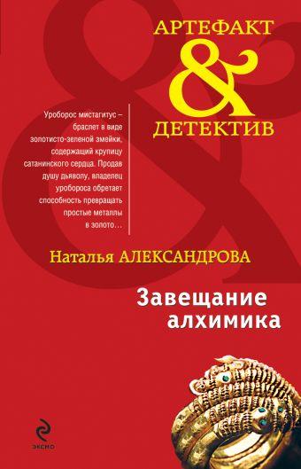 Завещание алхимика: роман Александрова Н.Н.