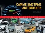 Самые быстрые автомобили: большая энциклопедия