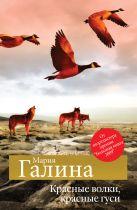 Галина М. - Красные волки, красные гуси' обложка книги