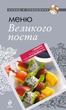 - Меню Великого Поста' обложка книги