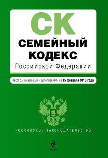 Семейный кодекс РФ: текст  изм. и доп. на 15 февраля 2010 г.