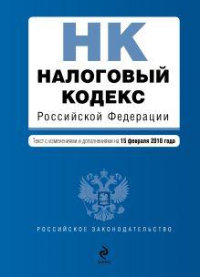 Налоговый кодекс РФ: части первая и вторая: текст с изм. и доп. на 15 февраля 2010 г.