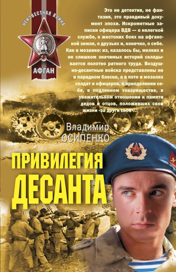 Привилегия десанта: роман Осипенко В.В.