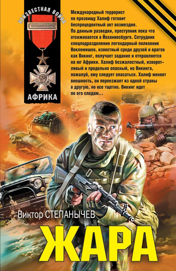 Жара: роман Степанычев В.