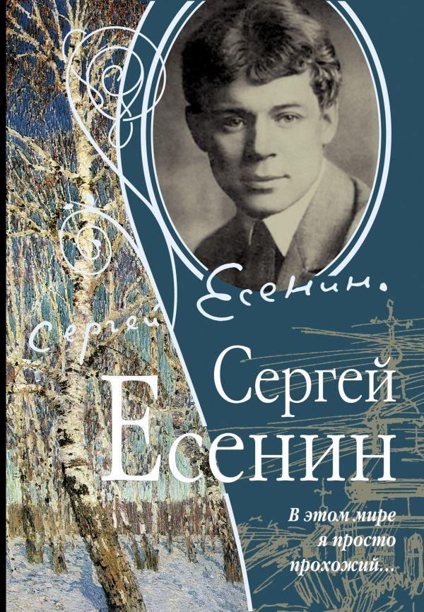 В этом мире я просто прохожий Есенин С.А.