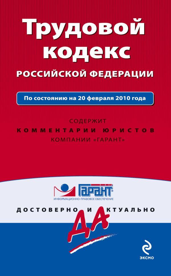 Трудовой кодекс РФ: по сост. на 20 февраля 2010 г.