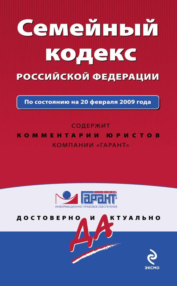 Семейный кодекс РФ: по сост. на 20 февраля 2010 г.