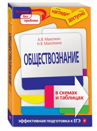 А.В. Махоткин, Н.В. Махоткина - Обществознание в схемах и таблицах обложка книги