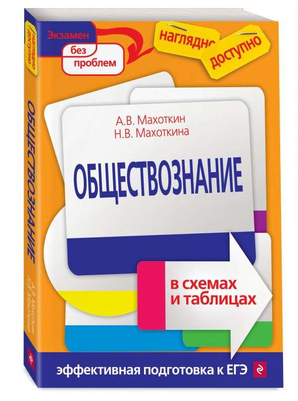 Обществознание в схемах и таблицах Махоткин А.В.; Махоткина Н.В.