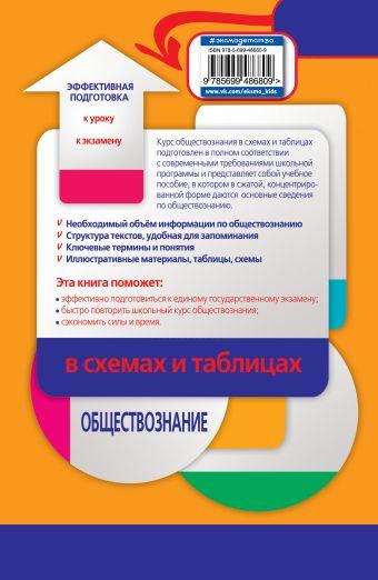 Обществознание в схемах и таблицах А.В. Махоткин, Н.В. Махоткина