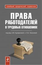 Новейший юридический справочник