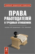 Права работодателей в трудовых отношениях Нуртдинова А.Ф., Чиканова Л.А., под ред.