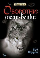 Каррен Б. - Оборотни: люди-волки' обложка книги