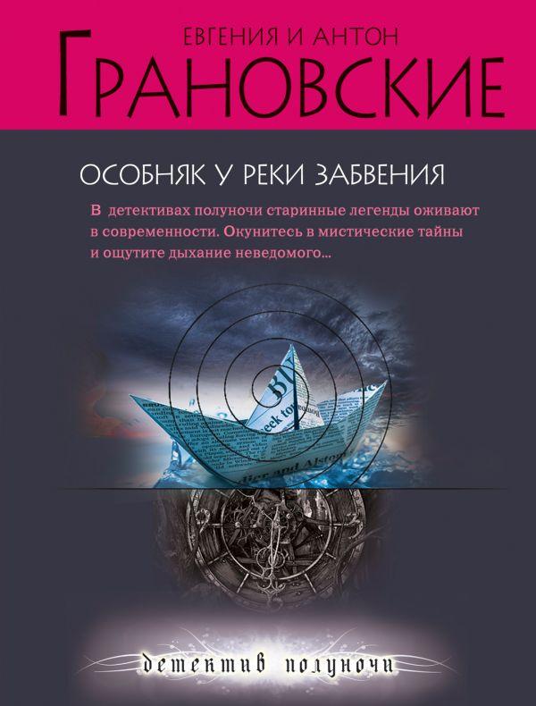 Особняк у реки забвения: роман Грановская Е., Грановский А.