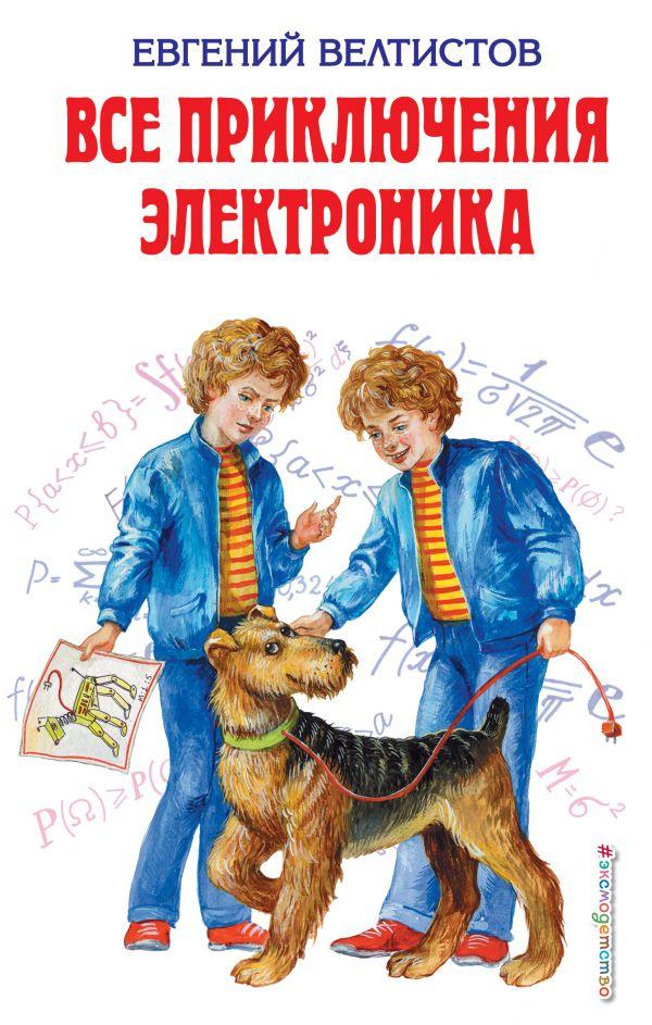 Велтистов Евгений Серафимович Все приключения Электроника