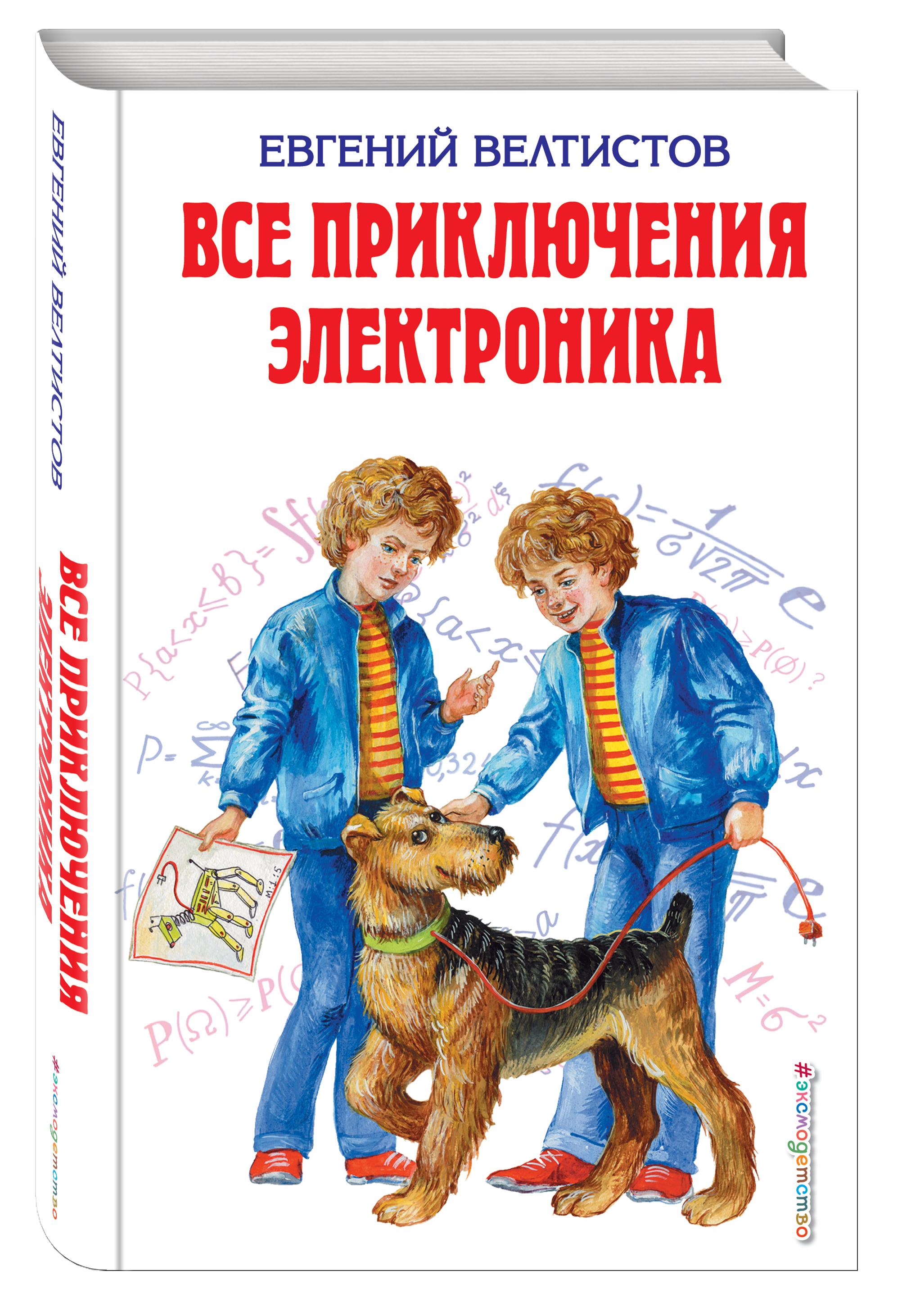 Велтистов Е.С. Все приключения Электроника