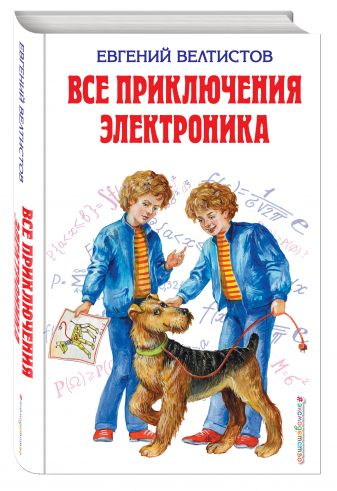 Евгений Велтистов - Все приключения Электроника обложка книги