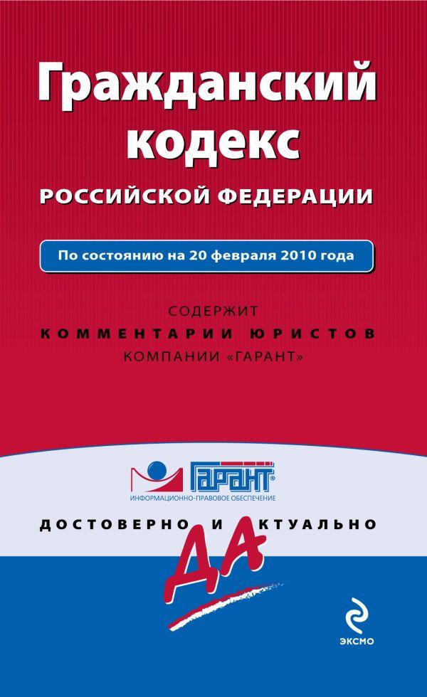 Гражданский кодекс РФ: по сост. на 20 февраля 2010 г.
