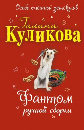 Фантом ручной сборки: повесть Куликова Г.М.